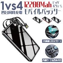 モバイルバッテリー 電源 大容量12200mAh【PSE認証済スマホ4回急速充電4台同時】(Lightning/Micro USB/Type-C/USB入力 4種類ケーブル内蔵)鏡面仕上げデザイン