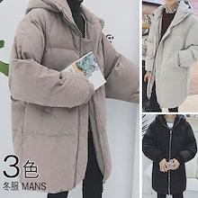 メンズファッション 男性  ダウンコート アウター ロング丈  冬 原宿風 韓国風 オーバーサイズ ベージュ ブラック グレー モコモコ 流行 抜け感 個性的なイメージ