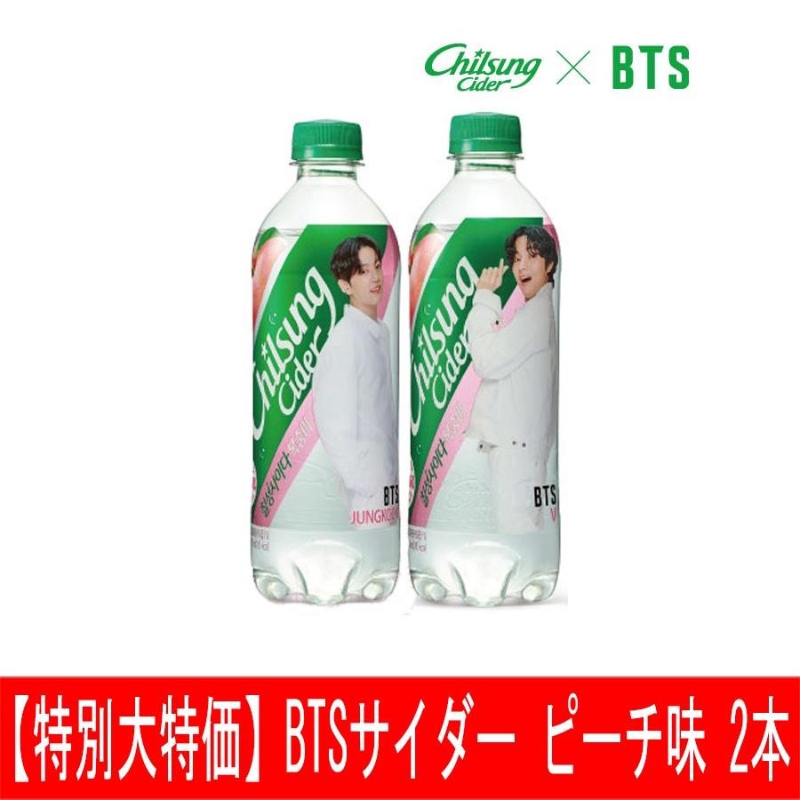 【特別大特価】 BTS 防弾少年団 チルソン サイダー ピーチ味 500 ml (PET) X 2本