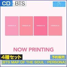 4種セット 初回限定ポスター 防弾少年団 [BTS MAP OF THE SOUL : PERSONA] 韓国音楽チャート反映 MVDVD 和訳つき  2次予約