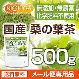 国産 桑の葉茶 500g 【メール便専用品】【送料無料】 無添加無農薬化学肥料不使用 桑の葉粉末100%パウダー [05] NICHIGA(ニチガ)