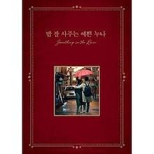韓国音楽 ソン・イェジン、チョン・ヘイン主演のドラマ 「よくおごってくれる綺麗なお姉さん O.S.T」 (CD+フォトブック100P) OSTD845