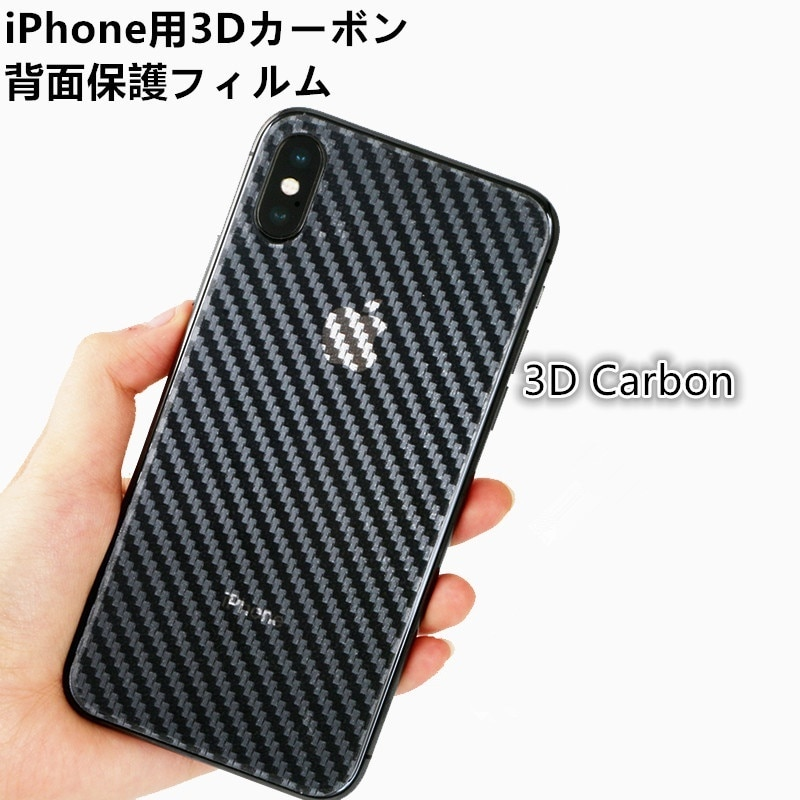 iphone X iphone7plus/8plus iphone7/8 iphone6plus/6s plus iphone6/6s用炭素繊維フィルム 背面保護 超薄/カーボン繊維背面保護I039