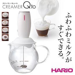 ★HOME SALE限定特価!!★おうちカフェ♪hario(ハリオ) クリーマー キュート CQT-45■クリーマーとガラスボールのセットです♪カプチーノ・カフェラテの泡立ちミルクに!カフェクリーマーで美味
