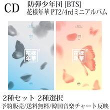 送料無料/2種選択/2種セット/ 防弾少年団 [BTS]  花様年華 PT2 / 4rdミニアルバム  / 韓国音楽チャート反映