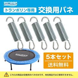 【送料無料】RIORES トランポリン専用 交換用バネ15本セット トレーニングマシン 自宅 ダイエット器具