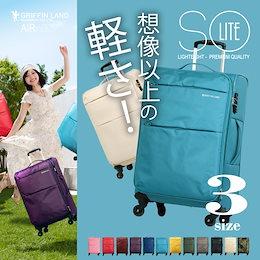 【国内発送/送料無料】超軽量/ソフト/ソフトケース/キャリーケース/キャリーバッグ/スーツケース/ソフトタイプ AIR6327(solite) 3サイズ・12カラー