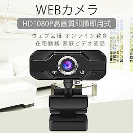 ウェブカメラ USBカメラ PCカメラ HD1080P 30fps 200万画素 内蔵マイク 超広110°画角 360°調整可能 自動光補正 在宅勤務 ビデオ会議 オンライン授業 家庭ビデオ通話