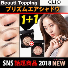 SNS話題商品★1+1★CLIO★プリズムエアシャドウ/Prism Air Shadow [Beauti Topping]