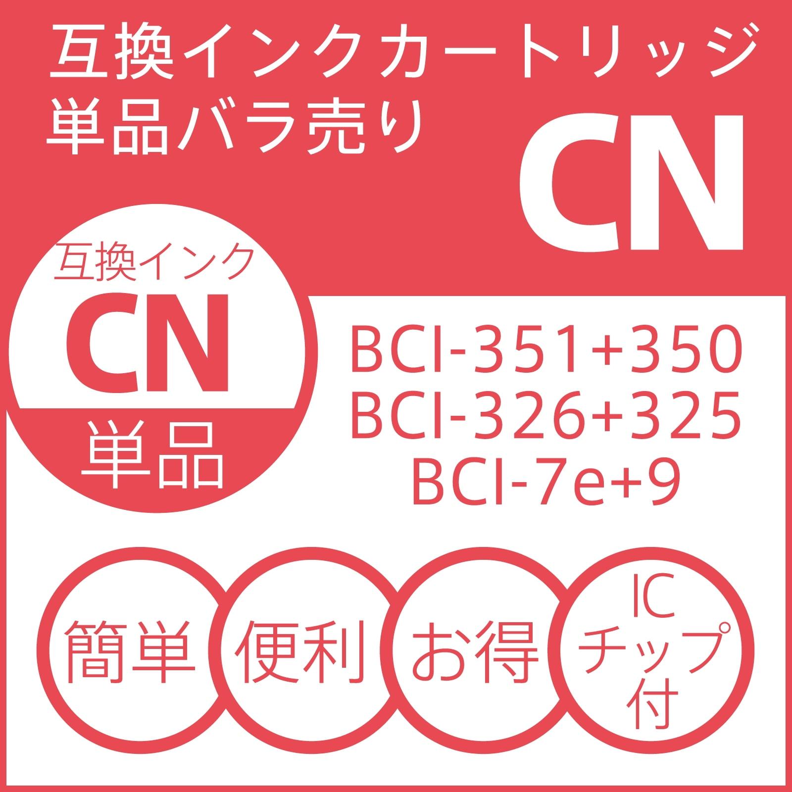 【Canon互換】【単品】互換インクカートリッジキャノン BCI-351/350/326/325/7e/9 年賀状 写真印刷