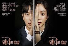 韓国ドラマ 【魔女の法廷】 全話収録 Blu-ray DISC2枚組