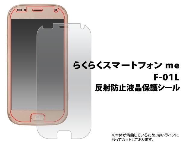 【 らくらくスマートフォン me F-01L /らくらくスマートフォンF-42A 】 反射防止 液晶画面 保護シール フィルム