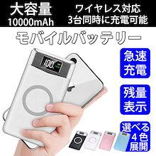 モバイルバッテリー 大容量 10000mAh Qi ワイヤレス充電器 置くだけ充電 3台同時充電 急速充電 LEDライト 残量表示 薄型 軽量 かわいい おしゃれ iPhoneX iPhone8