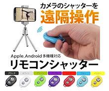 【送料無料】遠隔/無線 スマホ用リモート/ムービーシャッターiPhone5/6/7/8/Xシリーズ 対応スマホ用Bluetooth リモコン簡単設定 ボタン電池付き