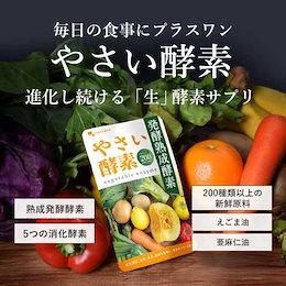 やさい酵素(約3ヶ月分)  生酵素 亜麻仁油 アマニ油 えごま油 エゴマ油 食物発酵エキス エンザイム 酵素 ダイエット