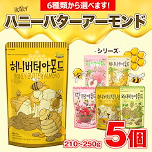 ★クーポン使用可能★基本送料無料★ハニーバターアーモンド 210g~250g×5個セット ここにしかない、もも・バナナ味も!