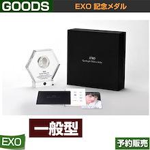 一般型/韓国造幣公社KPOPSTAR EXO記念メダル /1次予約/送料無料