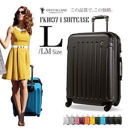 1eac36755d スーツケース専門店エフキカク - スーツケース卸専門店だから実現した ...