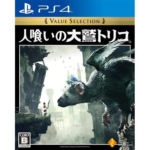 人喰いの大鷲トリコ [Value Selection] [PS4]