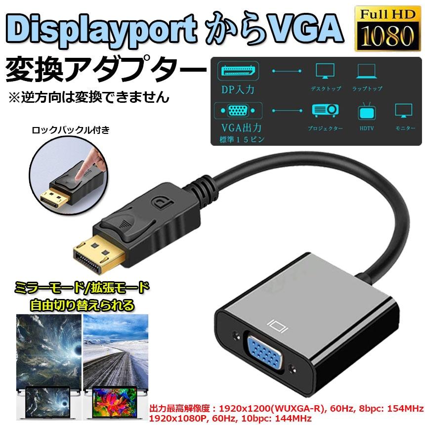 Displayport から VGA 変換 アダプター DP to VGA DP オス VGA メス 変換ケーブル 最大解像度 1920×1080サポート 金メッキコネクター ディスプレイポートVGA
