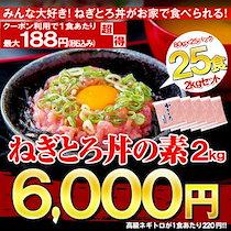 Qoo10クーポン利用でお得♪【送料無料】とろっとろ!国産 極上ねぎとろ丼 25食セット(80g×25パック 2KG )♪国産マグロを贅沢に使用沖縄・離島は送料+500円