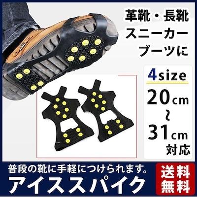Qoo10で買える「アイススパイク スノースパイク 靴底用滑り止め 携帯 かんじき アイゼン 靴 雪対策 革靴用 ブーツ スニーカー 対応 男女兼用 子供」の画像です。価格は630円になります。