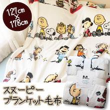 ◆送料無料◆国内発送◆可愛いスヌーピーのキャラクターブランケット毛布