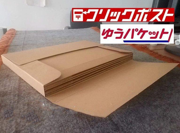 ゆうパケットクリックポスト専用A4ダンボール箱 梱包資材