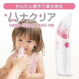 【送料無料】ハナクリア 電動鼻水吸引器 軽量 コンパクト コードレス