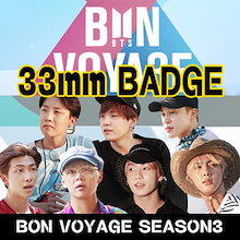 BTS  Bon Voyage Season3 BADGE パッチ 33mm+OMAKE