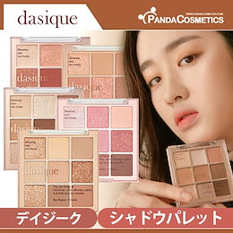 [Dasique] シャドウパレット/アイシャドウ/ブルーミングムードコレクション/ Blooming Mood Collection Eye Shadow Palette / 韓国コスメ