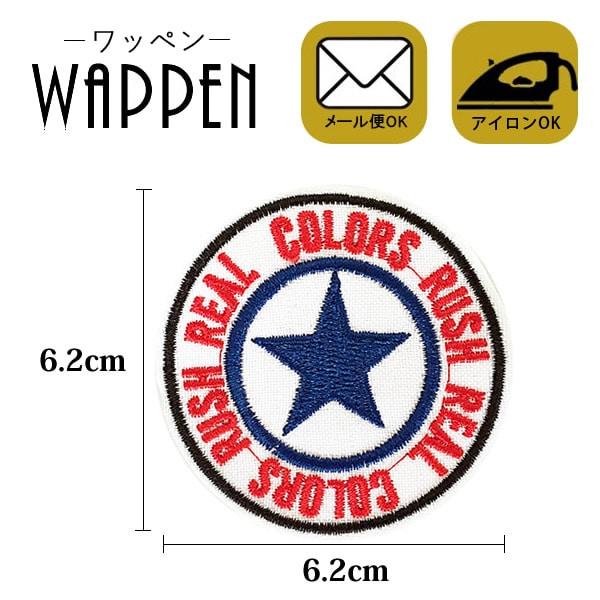 【国内配送】 ワッペン 刺繍ワッペン アイロン接着 縦6.2cm×横6.2cm COLORS RUSH REAL スター 星 かわいい アップリケ 手芸 WAPPEN