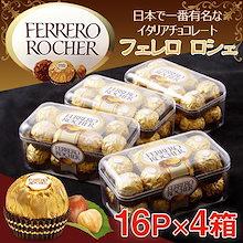 【送料無料】イタリア フェレロロシェ16個入り×4箱セット 64個!へーゼルナッツの香ばしくてあま~い香りがたまらない!