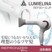 なっなんと❕❕😲💥【クーポン利用可能😆💝】「つるりん艶髪♡SNSで話題商品」 LUMIELINA レプロナイザー3Dプラス REP3D-G-JP リュミエリーナ ヘアドライヤー