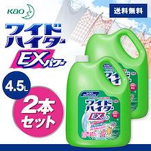 激得【2個セット】ワイドハイター EXパワー 4.5L 花王プロシリーズ 業務用