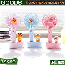 KAKAOFRIENDS HANDY FAN ミニ扇風機 カカオフレンズ/ 1807kakao / 送料無料