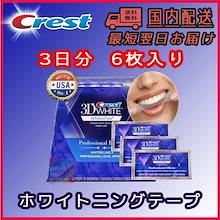 【国内発送】【最短翌日受け取り】 歯に貼るシート Crest クレスト 3D ホワイトストリップス LUXE プロフェッショナルエフェクト (【3回分】)箱無し