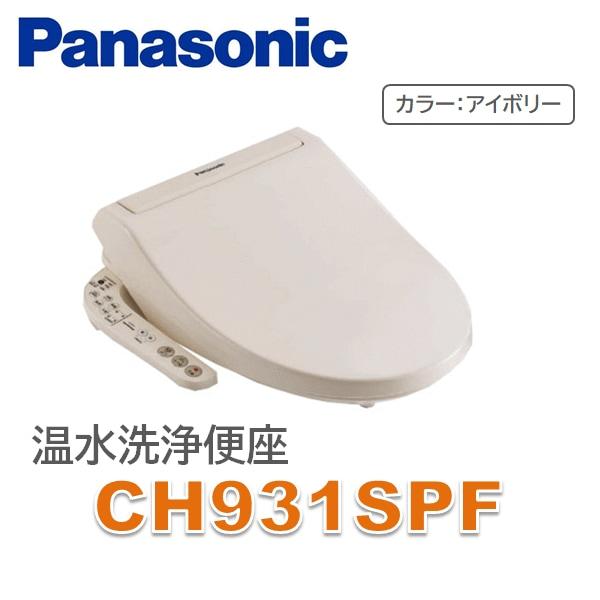 ビューティ・トワレ CH931S 製品画像