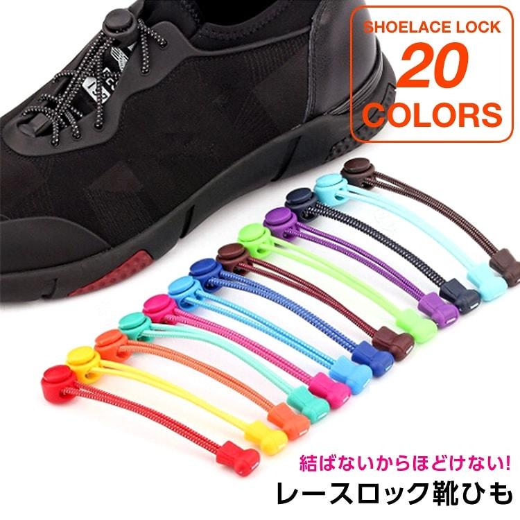 結ばない 靴ひも 靴紐 ほどけない レースロック シューレースロック スニーカー 脱ぎ履き 楽々 おしゃれ カラフル T50-18