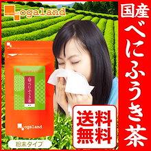 国産べにふうき茶 粉末タイプ(40g)■ オーガランド ogaland お茶 茶葉 健康茶 美容茶 メチル化カテキン マスクが手放せない ムズムズが気になる季節に