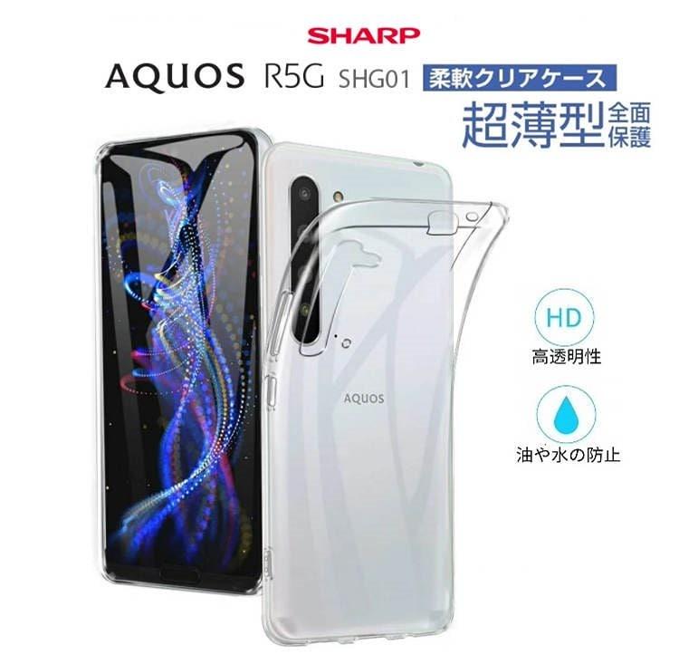 シャープAQUOS R5G SoftBankケース SH-51A docomo/SHG01 au用TPUケースソフトシリコンカバー クリア【J700】