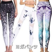 【特價】レディースファッション ヨガパンツ/スポーツウェア/ヨガウェア/フィットネスウェア/スキニー/レギンス/ズボン