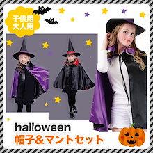 9b68c86a83fa5  帽子とマントのセット ハロウィン コスチューム 衣装   魔法使い 魔女 女の子用 男の子用