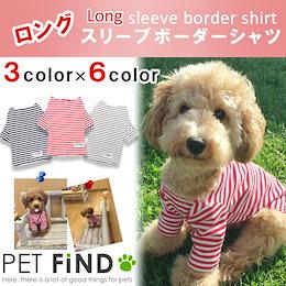 \送料無料/PET FiNDブランド  犬 服    犬服   犬の服  ドッグウェア 長袖 ロングスリーブボーダーシャツ