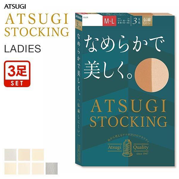 (アツギ)ATSUGI (アツギストッキング)ATSUGI STOCKING なめらかで美しく。 ストッキング パンスト 3足組 伝線しにくい UVカット(A56FP9003)