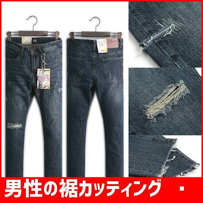 男性の裾カッティングビンテージスリムフィットジーンズ /パンツ/マイン/リンデンパンツ/韓国ファッション