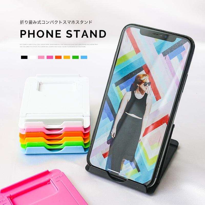 スマホ スタンド 卓上 コンパクト スマートフォン デスク 机 便利 立てかけ 折りたたみ 角度調整 可能 充電 アーム 薄型 軽量 軽い iPhone GALAXY Android