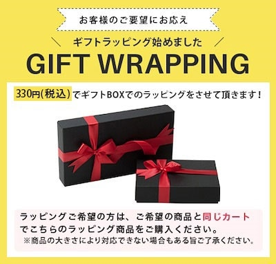 【ギフトラッピングサービス】ラッピング1包装330円(税込)/必ずラッピング希望商品と同じカートでご購入下さい/大切な方への贈り物に/ギフト 誕生日プレゼント クリスマス 母の日 父の日 バレンタイン
