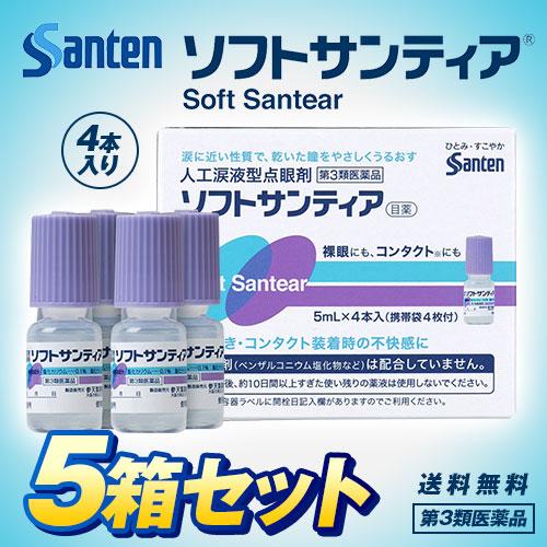 サンティア ソフト