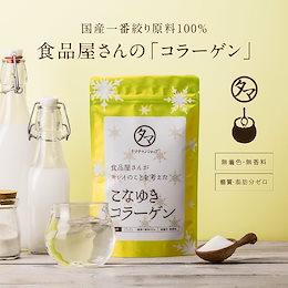 【3個セット】 こなゆきコラーゲン100000mg ×3袋セット 食品屋が本当に美容を考えた一番搾り低分子コラーゲンペプチド